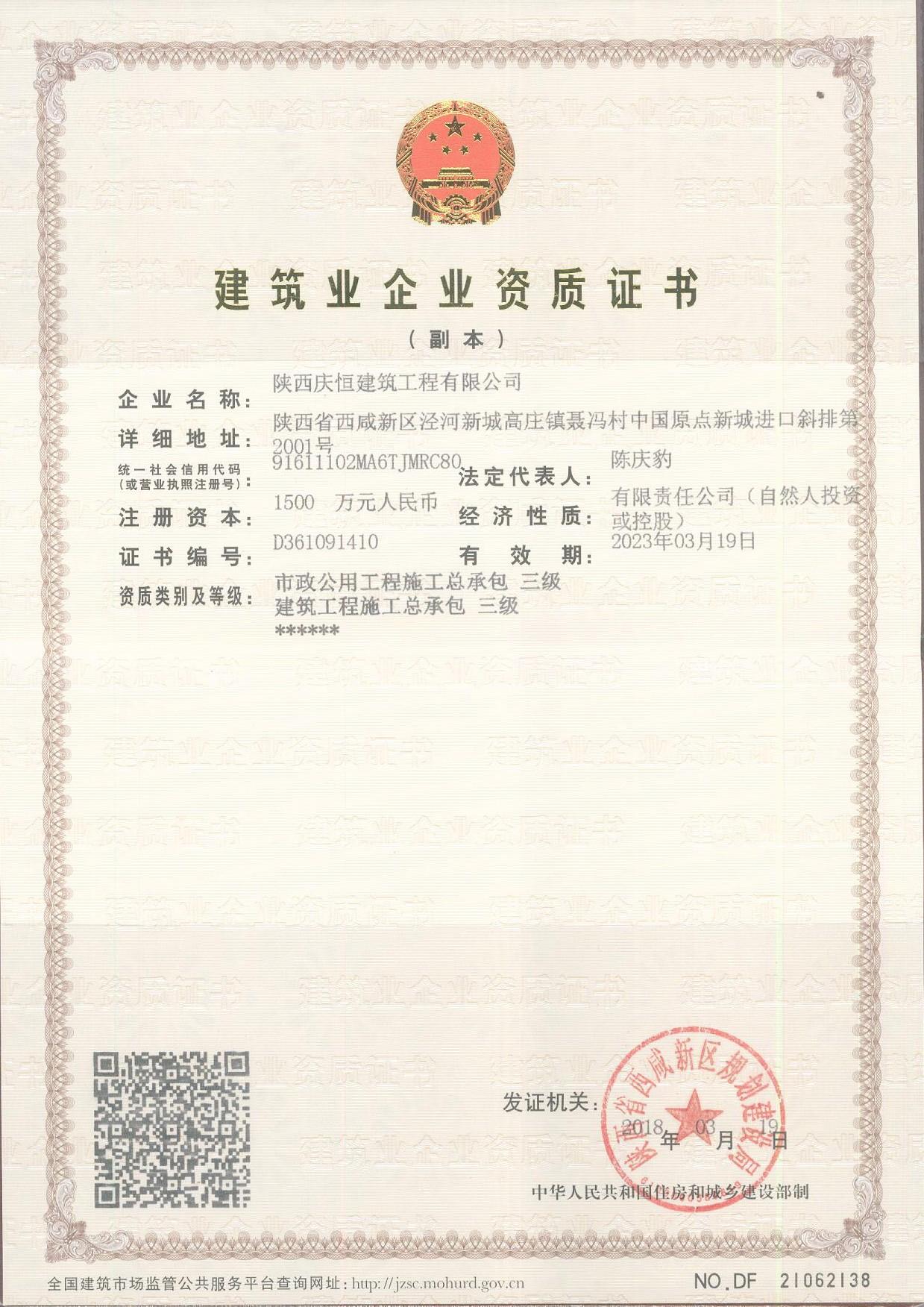 新办房建+市政三级龙8娱乐官网登录