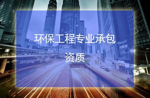 环保工程专业承包365zyi.com