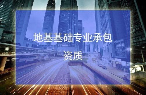 地基基础工程专业承包
