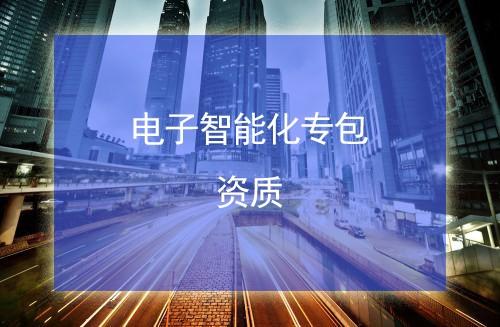 电子与智能化工程专业承包