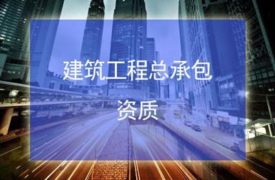 建筑工程施工总承包365zyi.com
