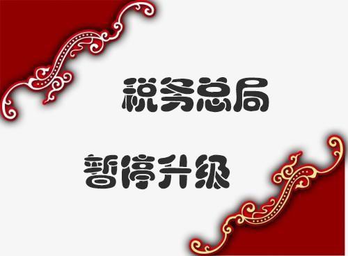国家税务总局陕西省税务局关于征管信息系统停机升级的通告
