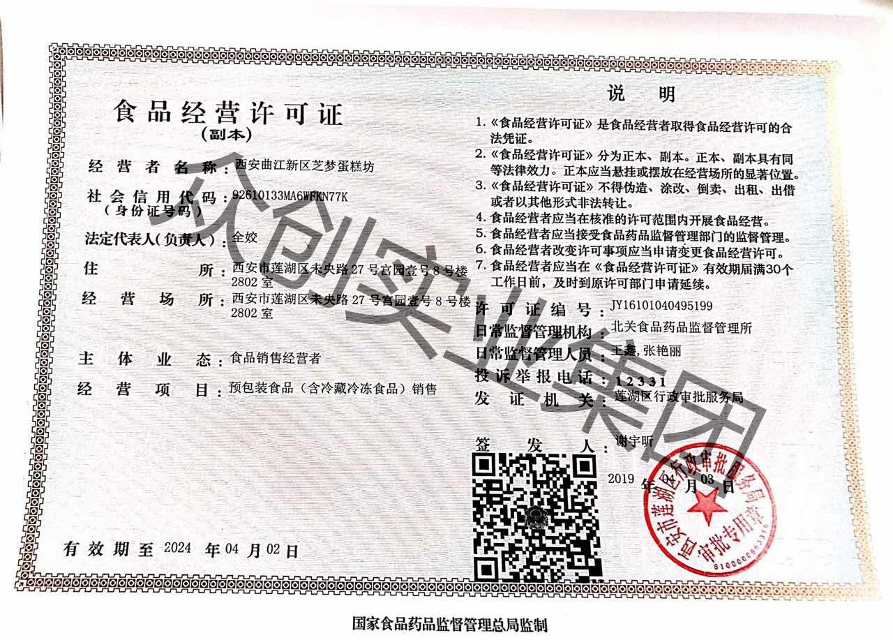 西安新办食品经营许可证