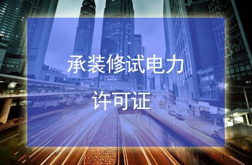 承试类承装(修、试)电力设施许可证申请条件