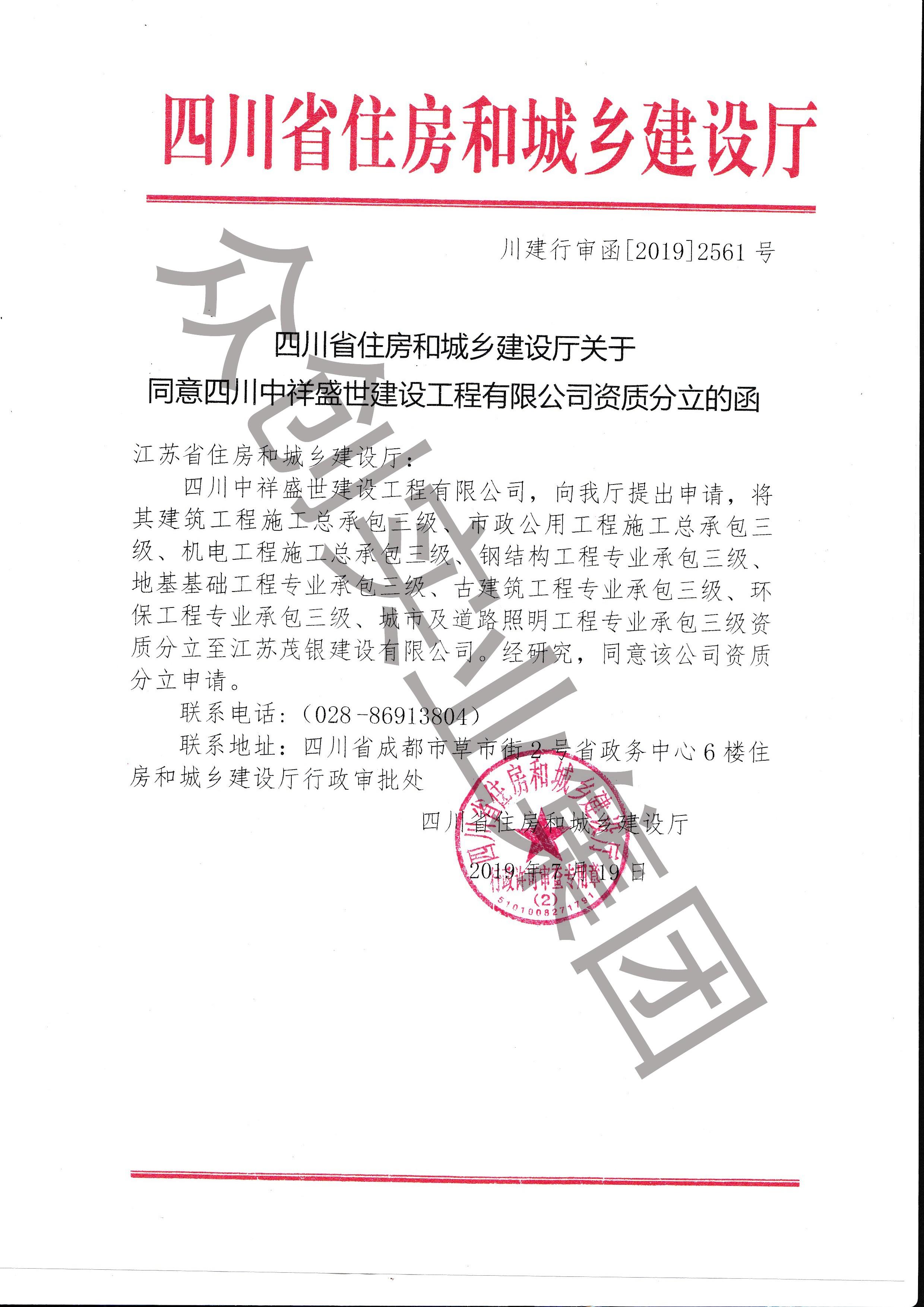 三总+五专成功分离至江苏