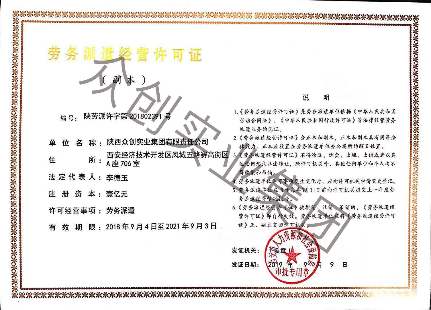 九月劳务派遣许可证