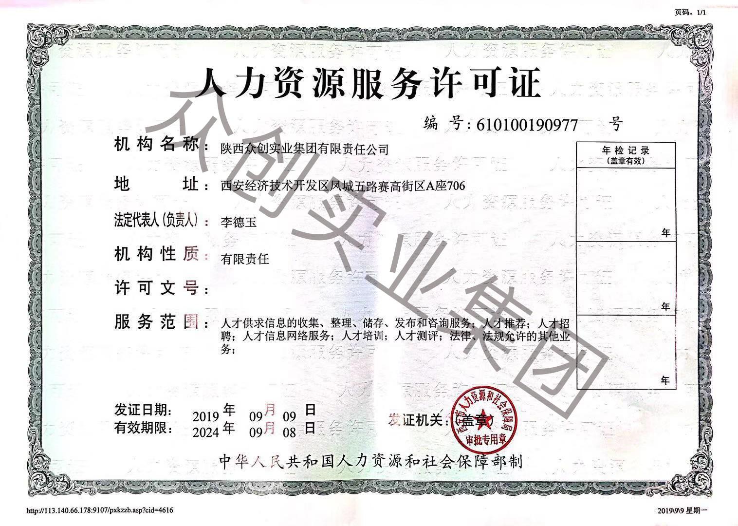 九月人力资源服务许可证