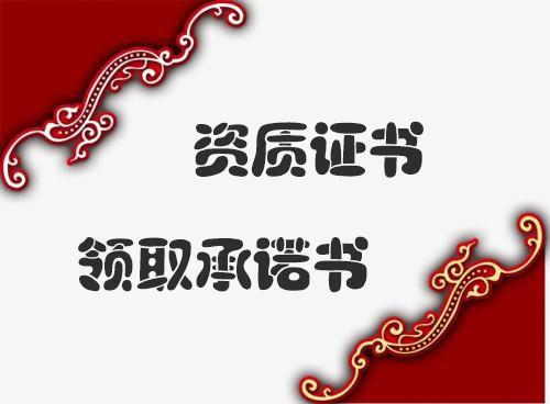 建筑企业365zyi.com审批领取365zyi.com证书时递交法定代表人承诺书