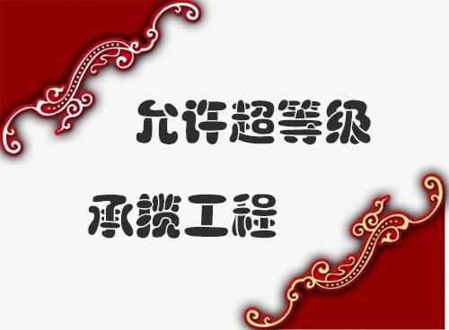 住建局:允许超365zyi.com等级承揽工程 6省市已发文明确!