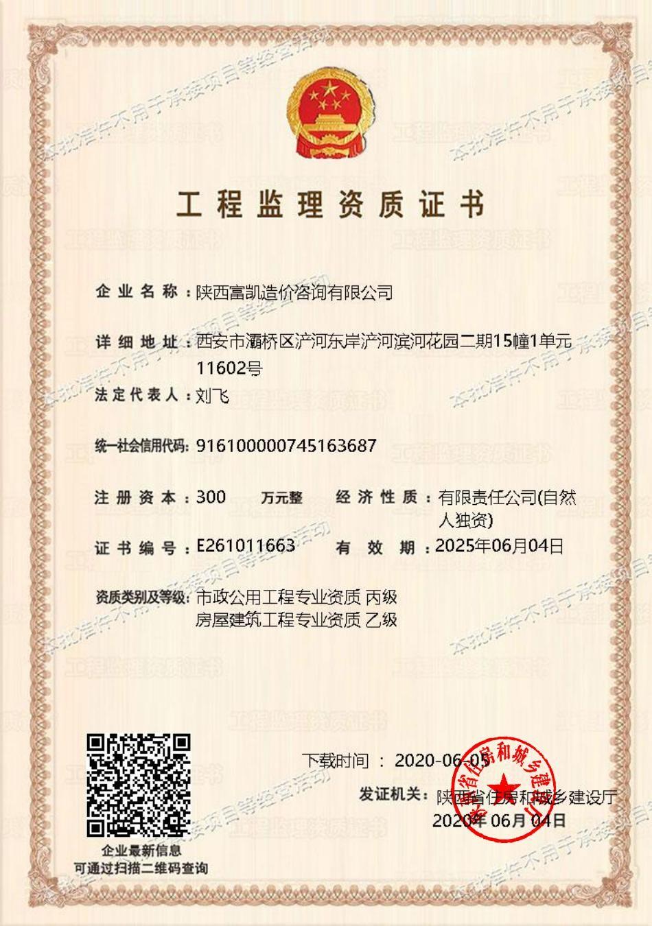 房建+市政365zyi.com安全生产许可证