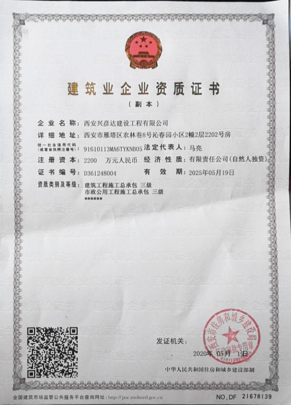 五月房建+市政三级龙8娱乐官网登录新办
