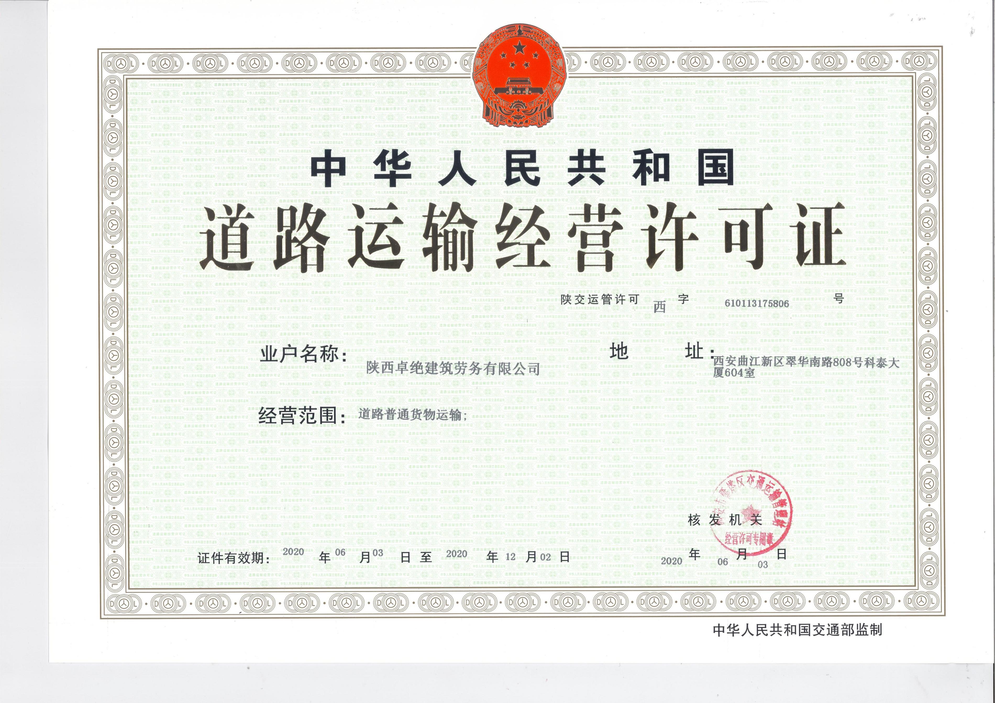 2020六月办理道路运输许可证