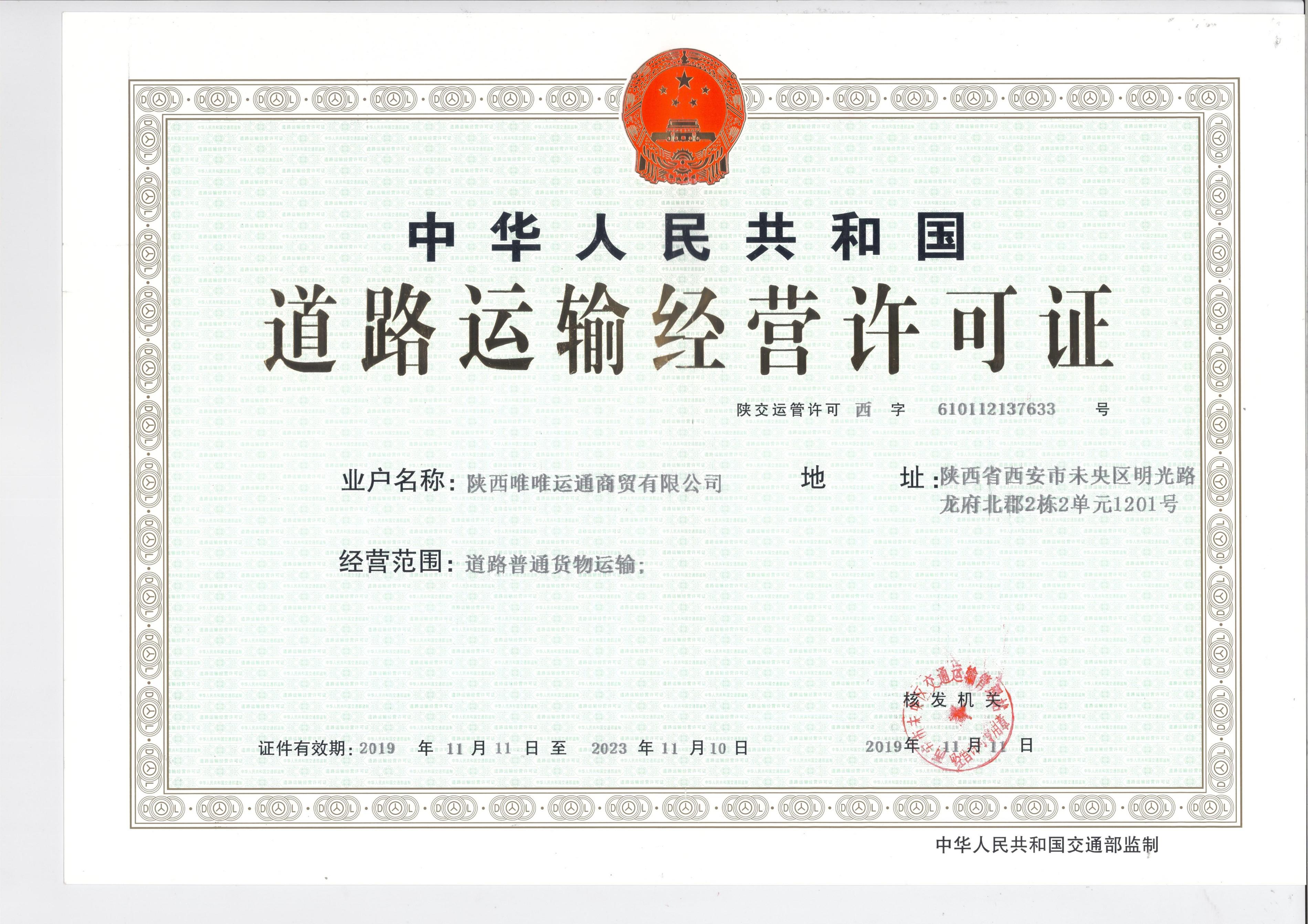 2019/11新办道路运输许可证