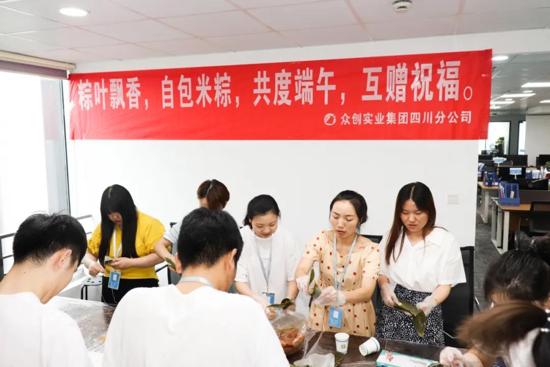 浓情端午,粽叶飘香,众创实业集团一起包粽子过节!